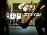 27 августа предпремьерный показ сериала